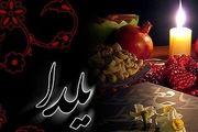 سفره ایرانىها در بلندترین شب سال