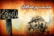 انتشار «سمفونی پیروزی» به مناسبت سالروز فتح خرمشهر