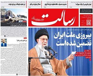 پیروزی ملت ایران تضمینشدهاست/پیشخوان