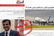 خبر «هدیه هواپیمای تجملاتی امیر قطر به رئیسی» فیک از آب در آمد