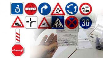 شهریه های سنگین ثبت نام در آموزشگاه های راهنمایی و رانندگی