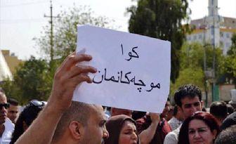اعتراضات گسترده صنفی معلمان در کردستان عراق