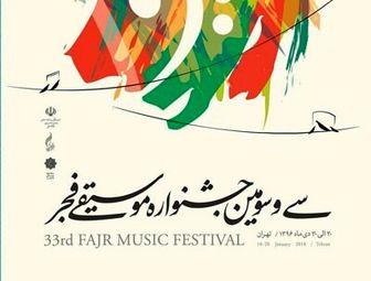 برنامه دهمین روز جشنواره موسیقی فجر