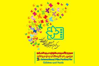 آغاز ثبت نام جشنواره فیلم های کودکان و نوجوانان