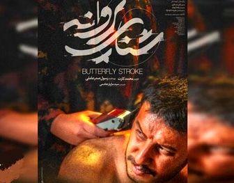 درخشش دو فیلم ایرانی در جشنواره ولز