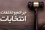 رسیدگی خارج از نوبت دستگاه قضا به جرایم انتخاباتی