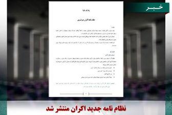 نظام نامه جدید اکران منتشر شد