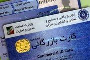 ضربه چند میلیاردی کارتهای بازرگانی یکبار مصرف به اقتصاد ایران