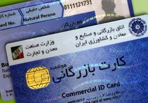 مقصر اصلی سوء استفاده از کارت های بازرگانی