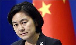 چین: به هیچ وجه تحریمهای یکجانبه علیه ایران را نمیپذیریم