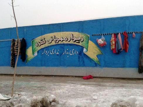 دیوار مهربانی- نقده- آذربایجان غربی- پیمان باروتن