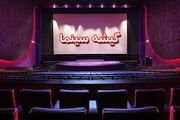 نگاهی به فروش فیلمهای روی پرده/ «قانون مورفی» همچنان صدرنشین