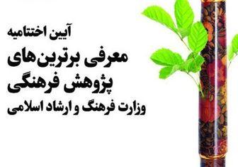 معرفی برترینهای فرهنگی وزارت ارشاد