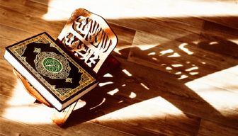 4 کلید قرآنی که درهای آرامش را می گشایند
