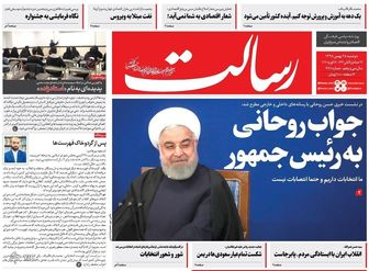 جواب روحانی به رئیس جمهور/ پیشخوان
