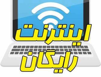 اینترنت رایگان دانشگاهها قطع می شود