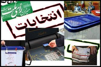 افشای جزئیاتی از تایید صلاحیتهای انتخابات مجلس