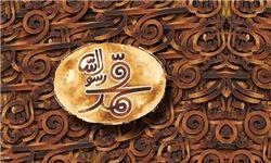 تأخیر در اکران فیلم محمد رسولالله(ص)