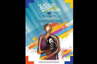 رونمایی از پوستر هفته هنر انقلاب