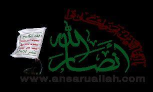 جنبش انصارالله یمن دولت اضطراری تشکیل میدهد