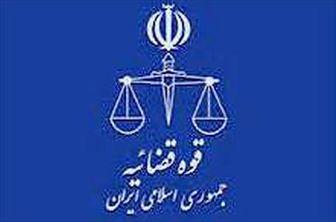 هیئت عالی قضایی ایران وارد پاکستان شد