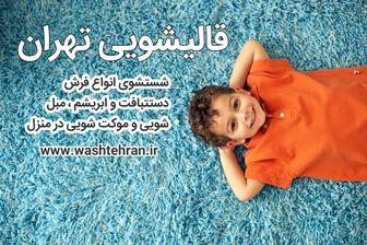 معتبر ترین قالیشویی در تهران