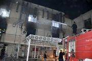 در آتشسوزی بیمارستان «ابن الخطیب» ۱۳۰ نفر جان باختند