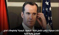 دخالت فرستاده آمریکا در روند تشکیل دولت عراق