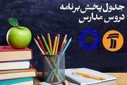 جدول پخش مدرسه تلویزیونی 20 آذر