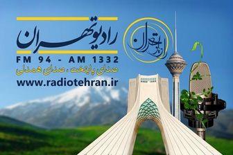 تدارک ویژه رادیو تهران برای ایام پایانی ماه صفر