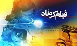 2 فیلم کوتاه ایرانی در جشنواره روسیه