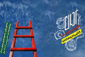 «نردبان»، فرصتی برای کشف استعدادها
