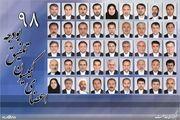 اعضای کمیسیون تلفیق بودجه ۹۸ مشخص شدند
