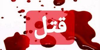 قتل هولناک شوهر با همدستی فرزندان!