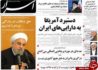 از واکنش روحانی به پلیس نامحسوس تا دستبرد آمریکا به دارایی های ایران!