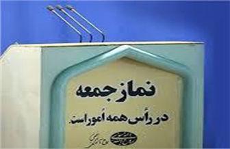 خطیب نماز جمعه این هفته تهران مشخص شد