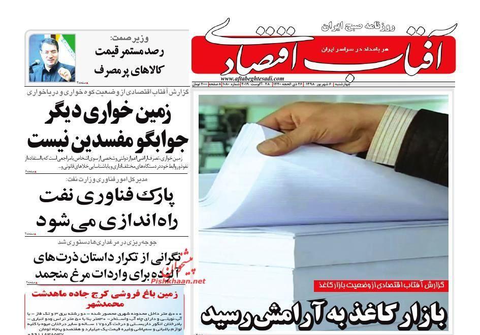 صفحه نخست روزنامههای اقتصادی 6 شهریورماه