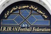 اطلاعیه فدراسیون فوتبال درباره اساسنامه این فدراسیون