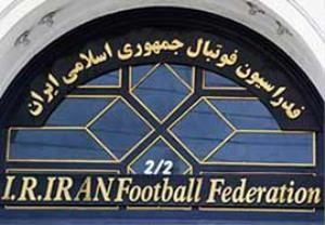 واکنش فدراسیون فوتبال به اعتراض باشگاه ذوبآهن