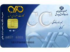 ابلاغ دستورالعمل کارت اعتباری میزان