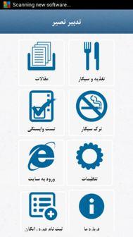 نرم افزاری ایرانی برای ترک سیگار + دانلود