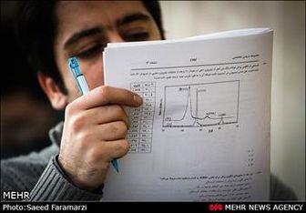 اعتراض به سئوالات امتحانات نهایی