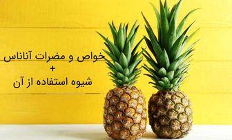 با خواص آناناس بیشتر آشنا شوید