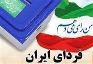 راه اندازی کانال ویژه نامزدهای انتخاباتی در ۷ پلتفرم