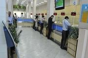 کدام حسابهای بانکی سال آینده بسته میشوند؟