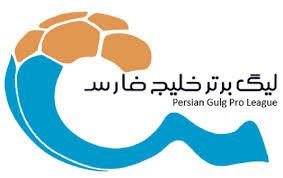 زمان دیدار پرسپولیس و نفت تهران اعلام شد