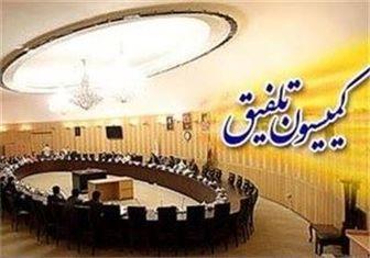 مصوبات اولین نشست کمیسیون تلفیق بودجه ۹۳