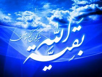 السلام علیک یا بقیه الله