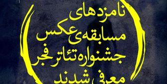 اعلام نامزدهای مسابقه عکس جشنواره تئاتر فجر