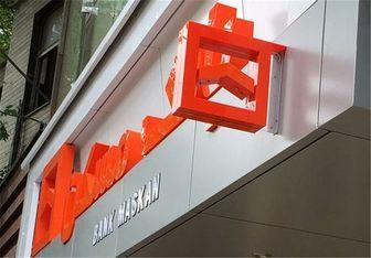 رشد 81درصدی مبلغ تسهیلات بانک مسکن